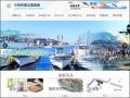 中華民國全國漁會