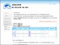 漁業署-漁船船員訓練-線上報名系統-線上報名