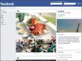 淡水區漁會facebook粉絲團